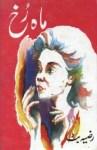 Mahrukh Novel by Razia Butt Free Pdf