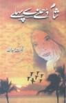 Sham Dhalne Se Pehle by Nighat Abdullah Pdf