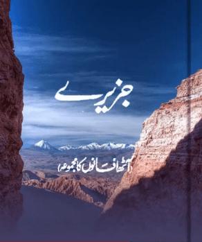 Jazeeray By Muhammad Hassan Askari Pdf Download