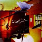 Qurbat e Marg Main Mohabbat By Mustansar Hussain Pdf
