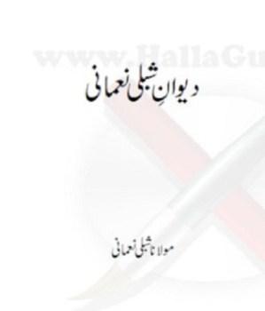 Deewan e Shibli Nomani Free Pdf Download