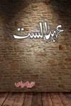 Ehd e Alast Novel by Tanzeela Riaz Free Pdf