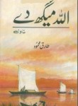 Allah Megh De by Tariq Mehmood Free Pdf