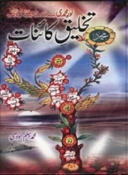 Takhleeq e Kainat by Aslam Lodhi Free Pdf