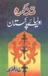 Tazkira Auliya e Pakistan by Alam Faqri Pdf