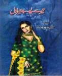 Tere Liye Hai Mera Dil by Shazia Chaudhary Pdf