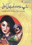 Saanp Sadhu Aur Noje Ki Kahani by Sabir Hussain Rajpoot