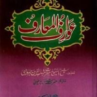 Awarif Ul Maarif Urdu by Shahab Ud din Suhrawardi Pdf