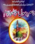 Nasir e Rasool by Syed Yaqoob Haidri Free Pdf