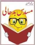 Musaddas e Badhali by Syed Zameer Jafri Pdf