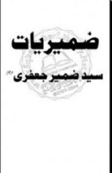 Zameeriyat by Syed Zameer Jafri Free Pdf
