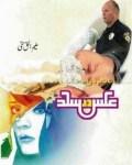 Aks Dar Aks by Aleem Ul Haq Haqi Free Pdf