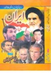 Iran Urdu Book by Aslam Lodhi Free Pdf