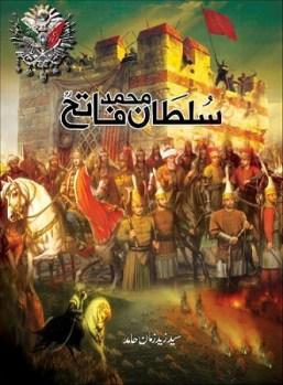 Sultan Muhammad Fateh By Zaid Hamid Pdf Download