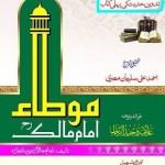 Muwatta Imam Malik Urdu Translation Pdf Download