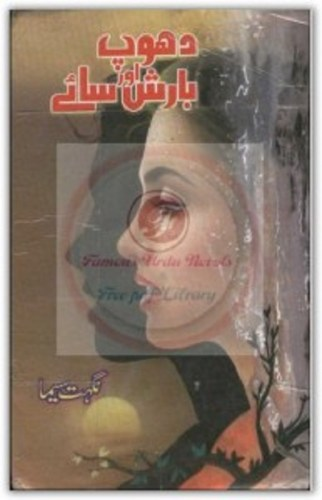 Dhoop Barish Aur Saye by Nighat Seema Free Pdf