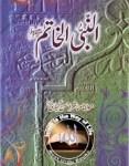Al Nabi Al Khatim by Syed Manzir Ahsan Gilani Pdf