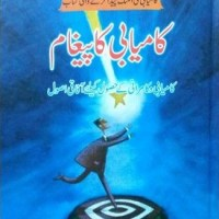 Kamyabi Ka Paigham By Qasim Ali Shah Pdf Download
