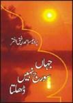 Jahan Suraj Nahi Dhalta By Prof Ahmad Rafique Akhtar Pdf