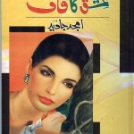 Ishq Ka Qaaf Novel By Amjad Javed Pdf Download
