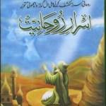 Israr e Rohaniyat By Prof. Muhammad Abdullah Bhati Pdf