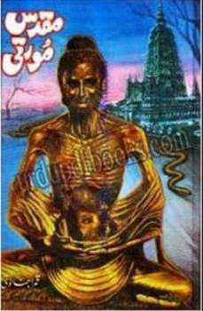 Muqaddas Moorti by Qamar Ajnalvi Free Pdf
