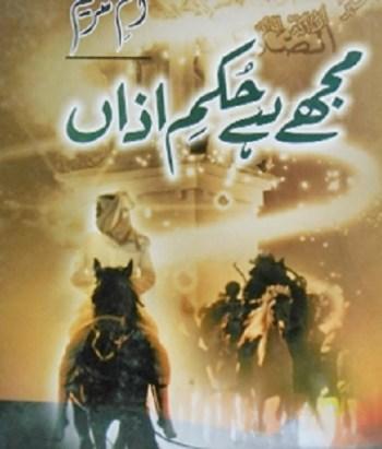 Mujhe Hai Hukam e Azan Novel By Umme Maryam Pdf