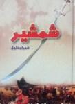 Shamsheer by Qamar Ajnalvi Free Pdf