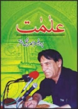 Alamaat Urdu By Prof Ahmed Rafique Akhtar Pdf