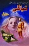 Tyagi Novel by Dr. Sabir Ali Hashmi Free Pdf