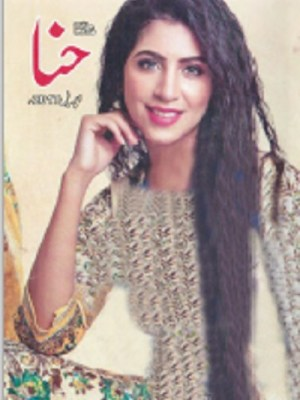 Hina Digest April 2017 Free Pdf Download