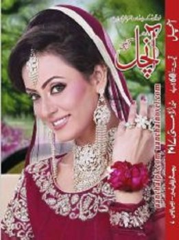 Aanchal Monthly Digest May 2017 Free Pdf