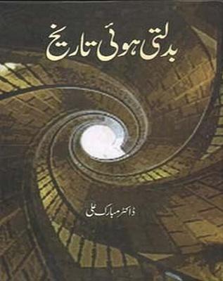 Badalti Hui Tareekh By Dr. Mubarak Ali Pdf