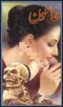 Taoon Novel by Mohiuddin Nawab Free Pdf