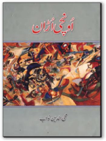 Unchi Uraan by Mohiuddin Nawab Free Pdf