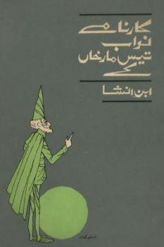 Karnamay Nawab Tees Maar Khan Kay by Ibn e Insha Pdf