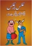 Akas Bar Akas Funny Book By Dr. Younas Butt Pdf