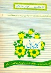 Kamyabi Urdu Book by A S Siddiqui Free Pdf