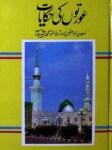 Aurton Ki Hikayat by Abul Noor M Bashir Pdf