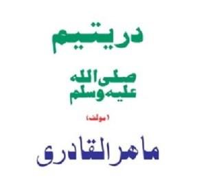 Durre Yateem by Allama Mahir Ul Qadri Pdf