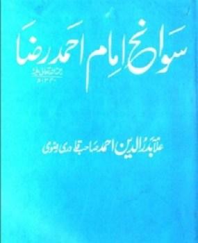 Sawaneh Imam Ahmad Raza by Badar Ud Din Pdf