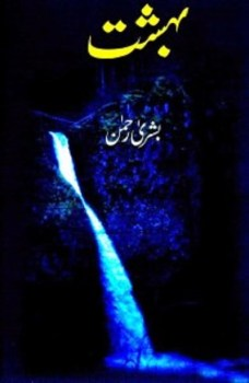Bahisht Novel by Bushra Rehman Free Pdf