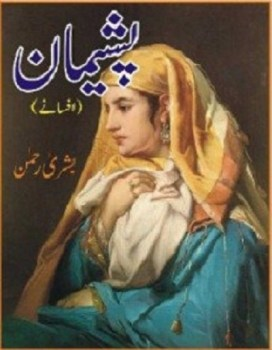 Pasheman Novel by Bushra Rehman Free Pdf