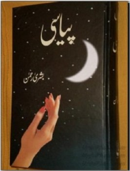 Pyasi Novel by Bushra Rehman Free Pdf