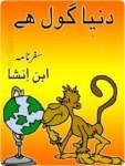 Duniya Gol Hai By Ibn e Insha Pdf Download