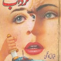 Gardab Novel Complete By Iqbal Kazmi Pdf