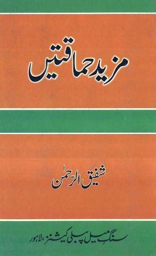 Mazeed Himaqatain By Shafiq Ur Rehman Pdf
