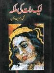 Aik Raat Ki Malika by Mohiuddin Nawab Pdf