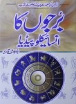 Burjon Ka Encyclopedia by Abul Kashif Qadri Pdf