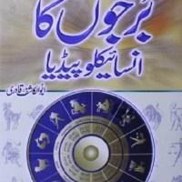 Burjon Ka Encyclopedia by Abul Kashif Qadri Pdf